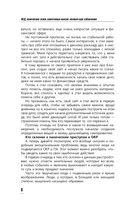 ВСД, панические атаки, навязчивые мысли. Полный курс избавления (м) — фото, картинка — 6