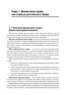 Финансовое право — фото, картинка — 5