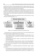 Финансовое право — фото, картинка — 6