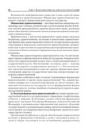 Финансовое право — фото, картинка — 8