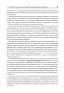 Финансовое право — фото, картинка — 9