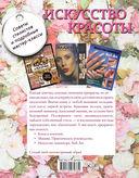 Искусство красоты (комплект из 3 книг) — фото, картинка — 1