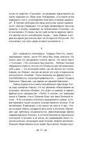 Портрет Дориана Грея. Саломея. Сказки — фото, картинка — 11