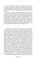 Портрет Дориана Грея. Саломея. Сказки — фото, картинка — 13