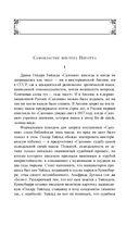 Портрет Дориана Грея. Саломея. Сказки — фото, картинка — 5