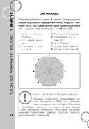 100 головоломок от простого к сложному — фото, картинка — 13