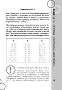 100 головоломок от простого к сложному — фото, картинка — 14