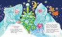Стихи к Новому году для детского сада — фото, картинка — 1