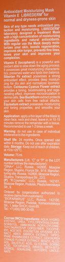 Маска-антиоксидант для лица