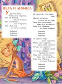 Лучшие стихи и сказки для малышей — фото, картинка — 11
