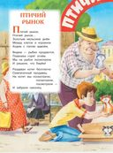 Лучшие стихи и сказки для малышей — фото, картинка — 12