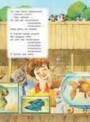 Лучшие стихи и сказки для малышей — фото, картинка — 14