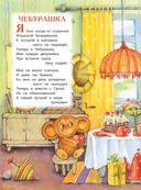 Лучшие стихи и сказки для малышей — фото, картинка — 6