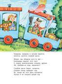 Лучшие стихи и сказки для малышей — фото, картинка — 9