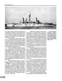 Броненосный крейсер «Баян». Герой Порт-Артура — фото, картинка — 11