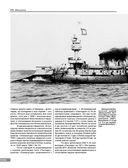 Броненосный крейсер «Баян». Герой Порт-Артура — фото, картинка — 9
