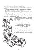 Алиса и чудовище — фото, картинка — 15