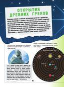 Вселенноведение и планетология — фото, картинка — 10