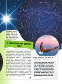 Вселенноведение и планетология — фото, картинка — 11