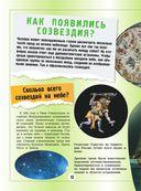 Вселенноведение и планетология — фото, картинка — 12