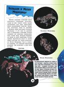 Вселенноведение и планетология — фото, картинка — 14