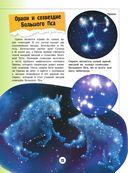 Вселенноведение и планетология — фото, картинка — 15