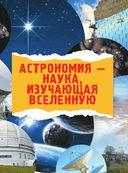 Вселенноведение и планетология — фото, картинка — 3