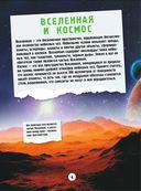 Вселенноведение и планетология — фото, картинка — 4