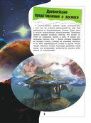 Вселенноведение и планетология — фото, картинка — 5