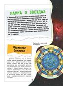 Вселенноведение и планетология — фото, картинка — 6