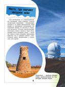 Вселенноведение и планетология — фото, картинка — 8