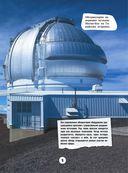 Вселенноведение и планетология — фото, картинка — 9
