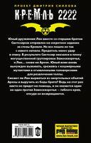 Кремль 2222. Замоскворечье — фото, картинка — 15