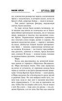 Кремль 2222. Замоскворечье — фото, картинка — 7