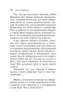 Тайна доктора Фрейда — фото, картинка — 12