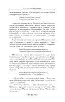 Владимир Высоцкий. По-над пропастью — фото, картинка — 14