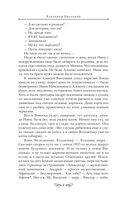 Владимир Высоцкий. По-над пропастью — фото, картинка — 8