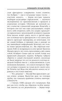 Командарм. Позади Москва — фото, картинка — 11