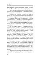 Командарм. Позади Москва — фото, картинка — 12