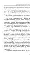 Командарм. Позади Москва — фото, картинка — 13