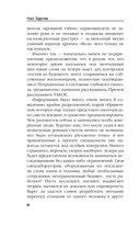 Командарм. Позади Москва — фото, картинка — 6