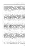 Командарм. Позади Москва — фото, картинка — 7