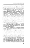 Командарм. Позади Москва — фото, картинка — 9