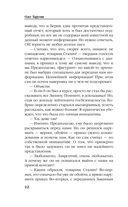 Командарм. Позади Москва — фото, картинка — 10