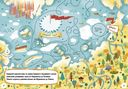 Занимательные лабиринты. Города, реки и горы России — фото, картинка — 1
