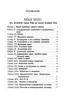 Учебник истории римского права — фото, картинка — 1
