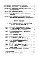 Учебник истории римского права — фото, картинка — 2