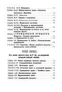 Учебник истории римского права — фото, картинка — 3