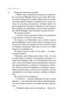 Убийство Роджера Экройда — фото, картинка — 11