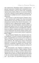 Убийство Роджера Экройда — фото, картинка — 14